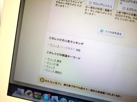 クックパッド3.jpg